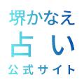 堺かなえ占い公式サイト